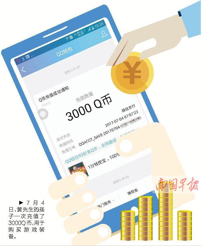 7月10日焦点图:隆安9岁男孩玩网游6天花掉1.29万