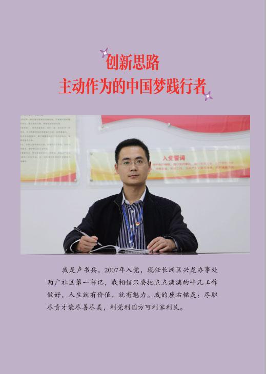 创新思路、主动作为的中国梦践行者