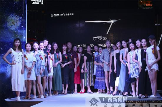 2017中国国际少儿时装周广西主题秀在南宁举行