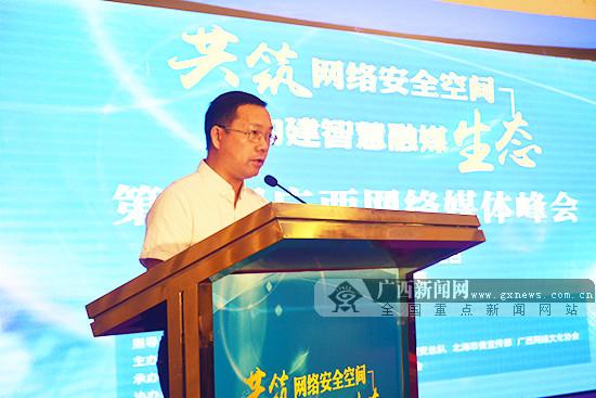 第八届广西网络媒体峰会在北海召开(组图)