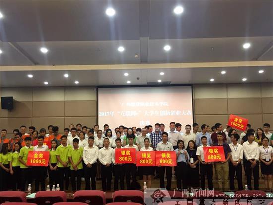 """广西建职院成功举办""""互联网+""""学生创新创业大赛"""