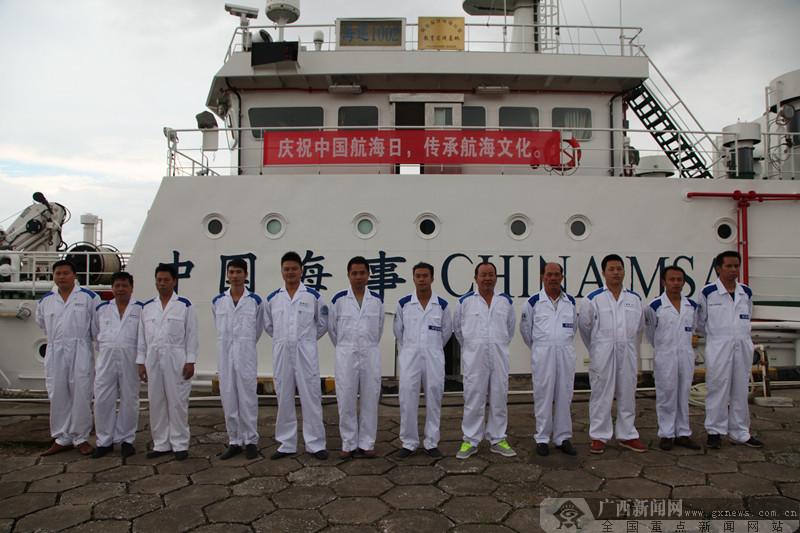 钦州海事局举办系列活动庆祝第13个中国航海日