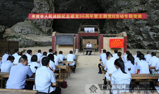 来宾两级法院开展红色教育活动
