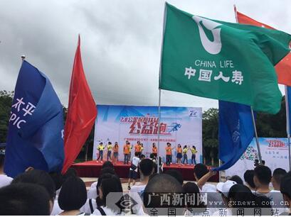 """中国人寿广西分公司""""保险扶贫公益跑""""火热开跑"""