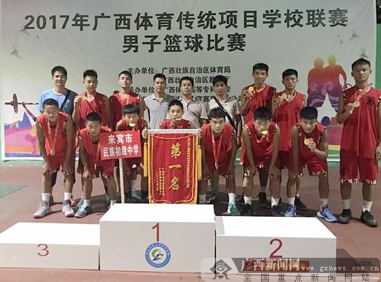 全区体育传统学校篮球联赛战罢 来宾代表队夺冠