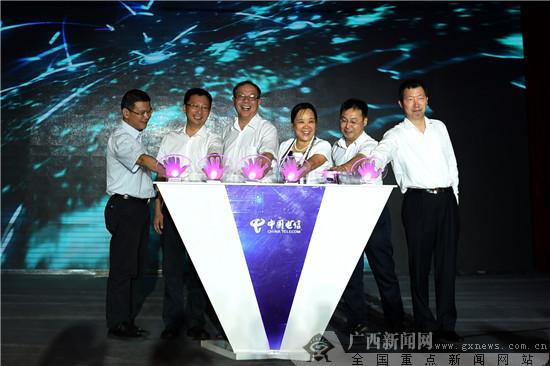 中国电信推出天翼云3.0 对广西信息化服务再升级