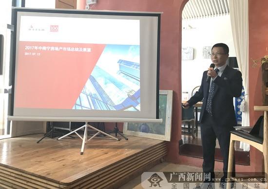 戴德梁行举行南宁房地产市场年中媒体分享会