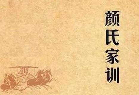 《颜氏家训》涵养千年清正家风