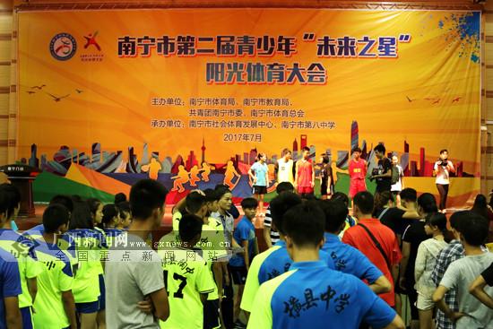 """2017南宁市青少年阳光体育大会:无一""""双冠王""""诞生"""