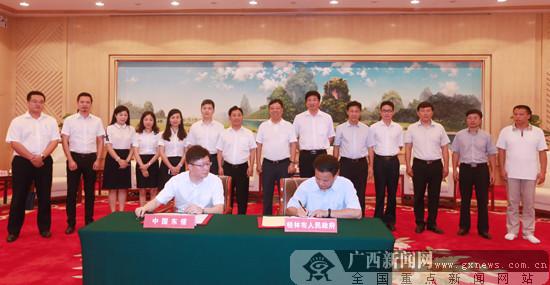 中国东信与桂林市人民政府签署合作框架协议