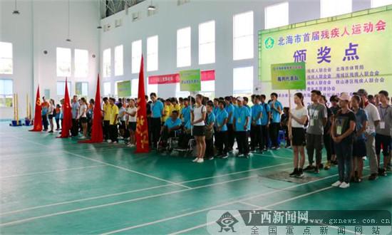 北海市首届残疾人运动会开幕