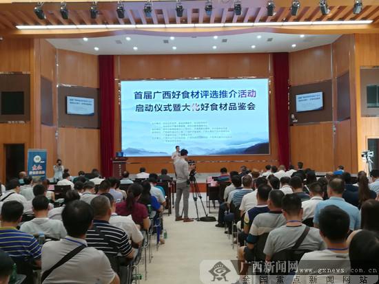 首届广西好食材评选推介活动在南宁启动