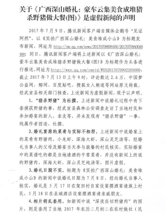 武宣发布《广西深山婚礼猎杀野猪》是虚假新闻的声明