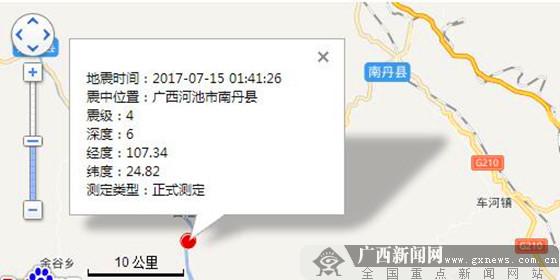 快讯:广西河池市南丹15日凌晨发生4.0级地震(图)