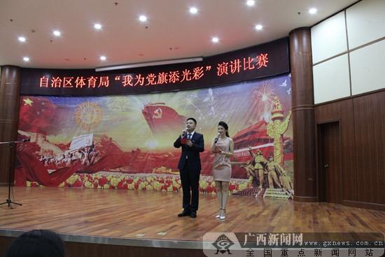 """自治区体育局举办""""我为党旗添光彩""""演讲比赛"""