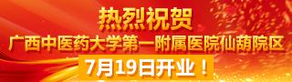 广西中医药大学一附属医院仙葫院区开业
