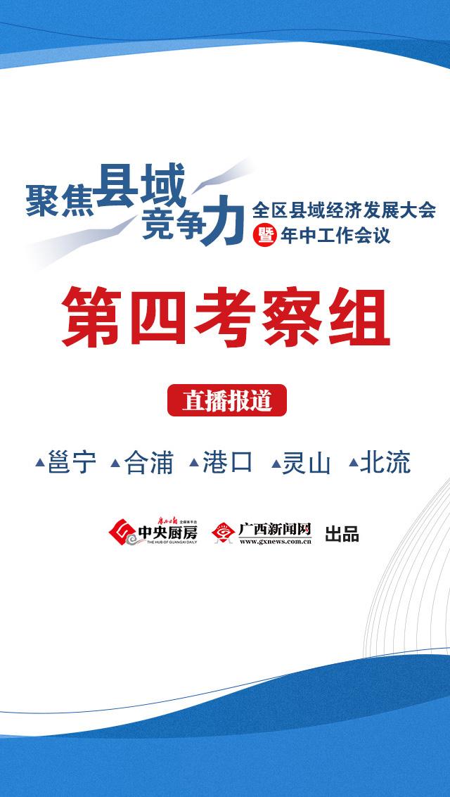 聚焦全区县域经济发展大会暨年中工作会议