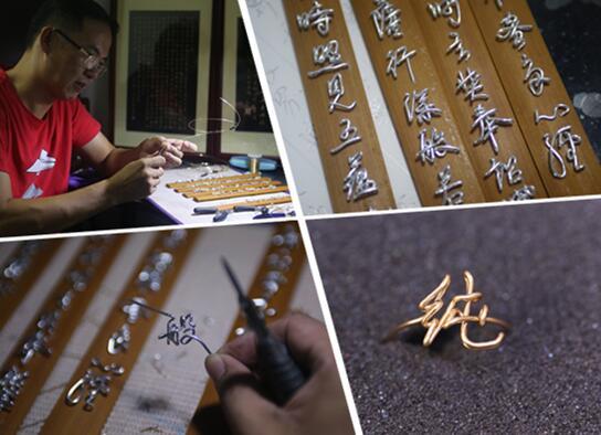 """铁路人沉迷""""折丝"""":千般绕指柔 铜线变汉字"""