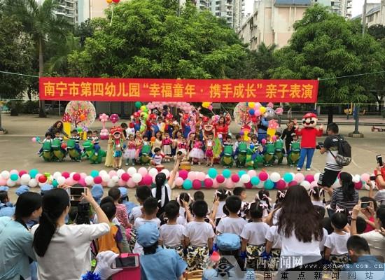 幸福童年携手成长 南宁第四幼儿园办亲子表演活动
