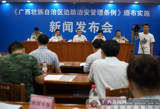 《广西壮族自治区边防治安管理条例》8月1日施行