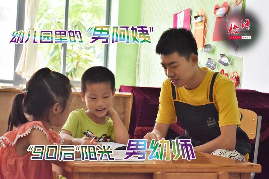 """[脸谱]幼儿园里的""""男阿姨""""——""""90后""""阳光男幼师"""