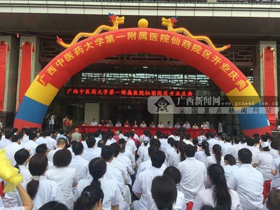 广中医仙葫院区19日开业 从17日起至月底门诊诊查费将全免