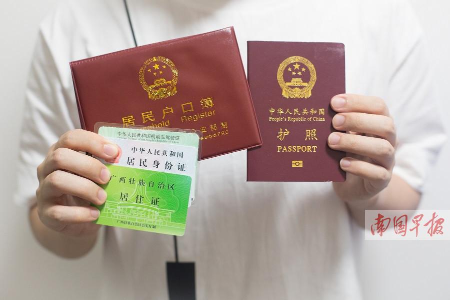 """7月19日焦点图:身份证""""换补领"""" 南宁实现""""全国通"""""""