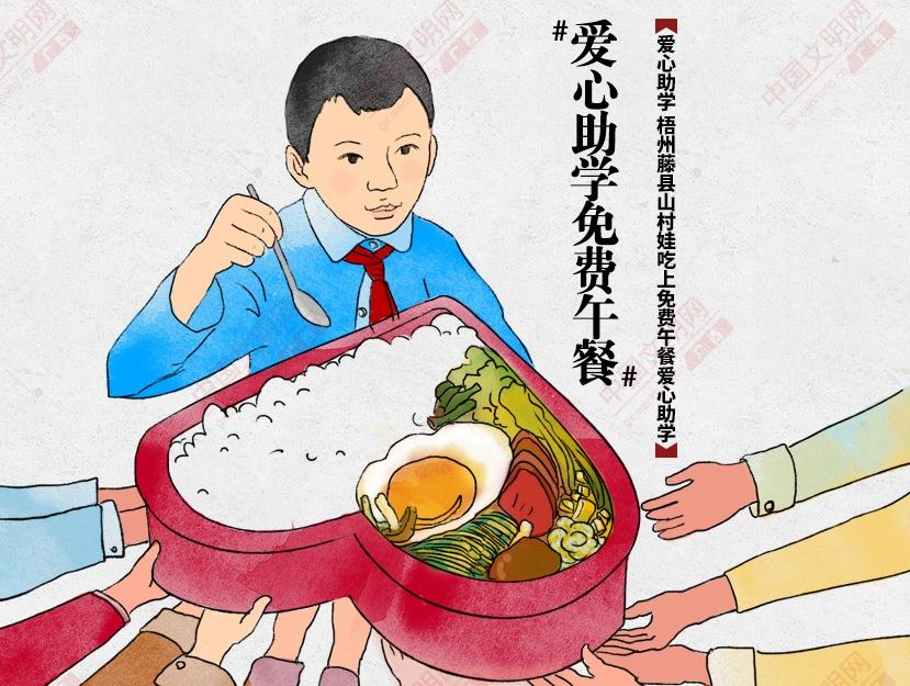 梧州藤县山村娃吃上爱心助学免费午餐