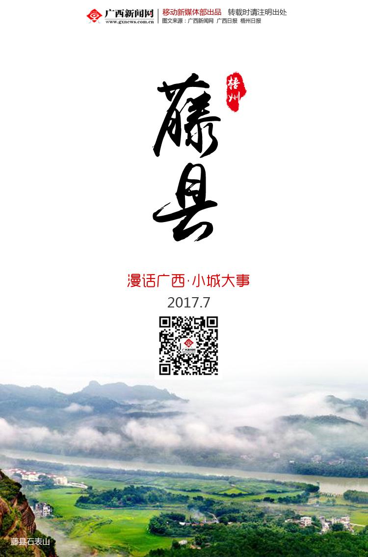 【漫话广西・小城大事】藤县