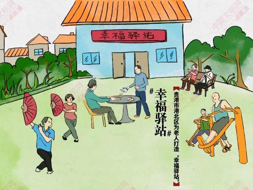 """贵港市港北区为老人打造""""幸福驿站"""""""