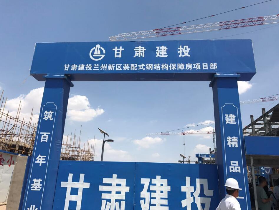 甘肃建投兰州新区装配式钢结构保障房项目部.