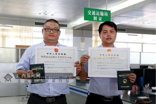 南宁颁发首批网约车经营许可证 许可证有效期4年
