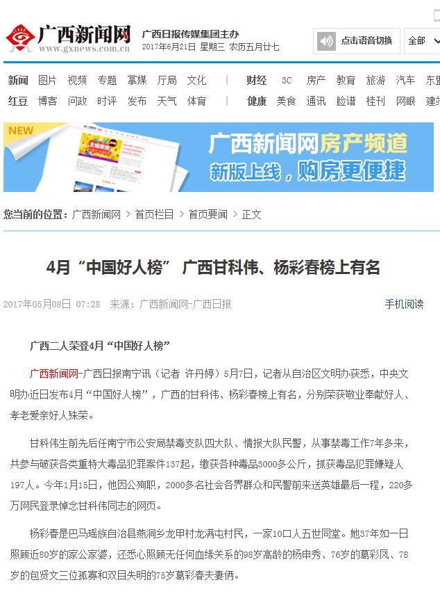 广西各大媒体报道甘科伟感人事迹:忠诚铸警魂
