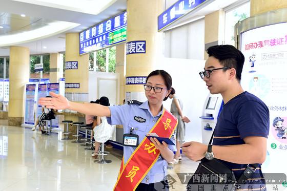 [警察故事]窗口服务民警--南宁警察的形象代言人