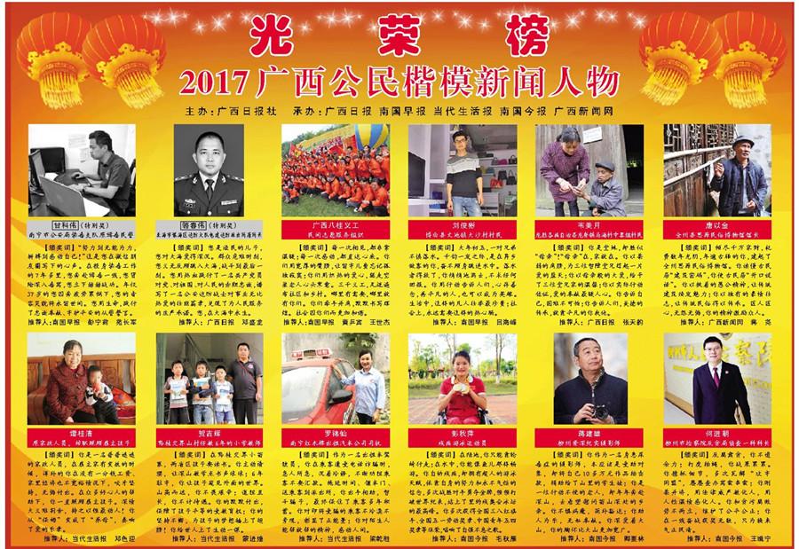2017广西公民楷模新闻人物评选结果揭晓 附名单