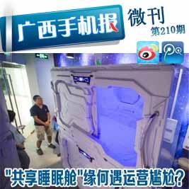 广西手机报7月23日下午版