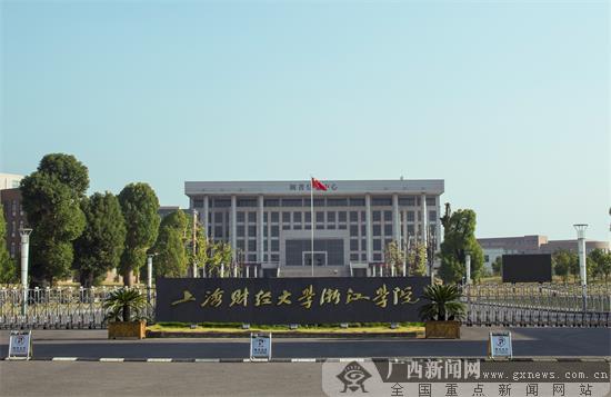 上海财经大学浙江学院2017年在广西增加招生计划