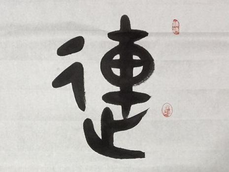 姓氏文化--连氏名字作品欣赏