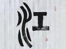 姓氏文化--江氏名字作品欣赏