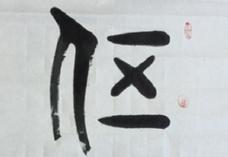 姓氏文化--伍氏名字作品欣赏