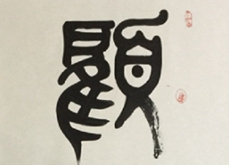 姓氏文化--顾氏名字作品欣赏