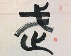 姓氏文化--武氏名字作品欣赏