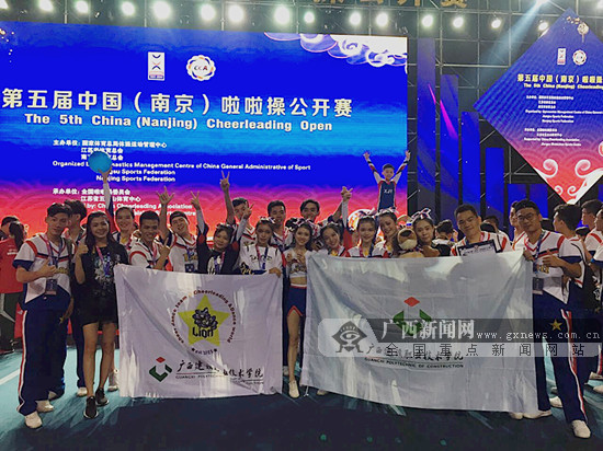 广西建职院获第五届中国(南京)啦啦操公开赛第2名
