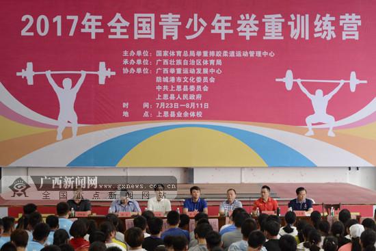为期20天 2017全国青少年举重训练营在上思县开营