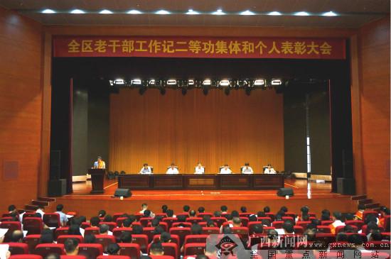 广西表彰一批老干部工作先进集体和个人(图)