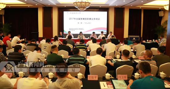 2017首期全国竞猜型彩票业务培训班在南宁开班