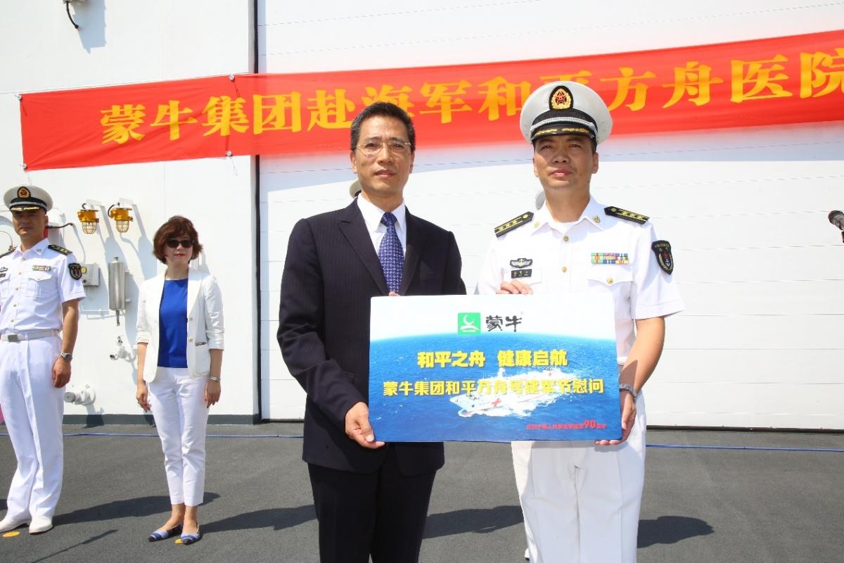 蒙牛慰问中国海军和平方舟医院船