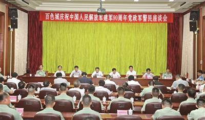 百色市举行庆祝建军90周年党政军警民座谈会