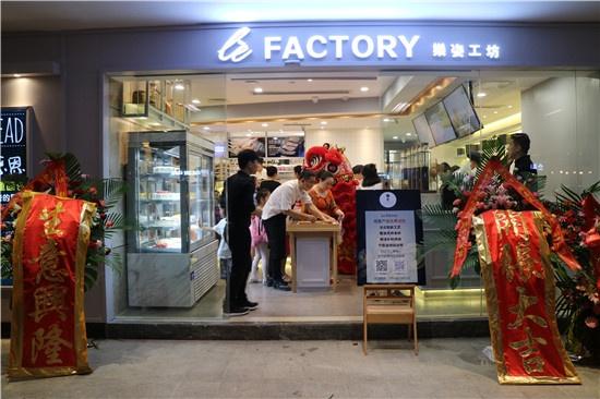 LEFACTORY乐姿果子工坊南宁店开业