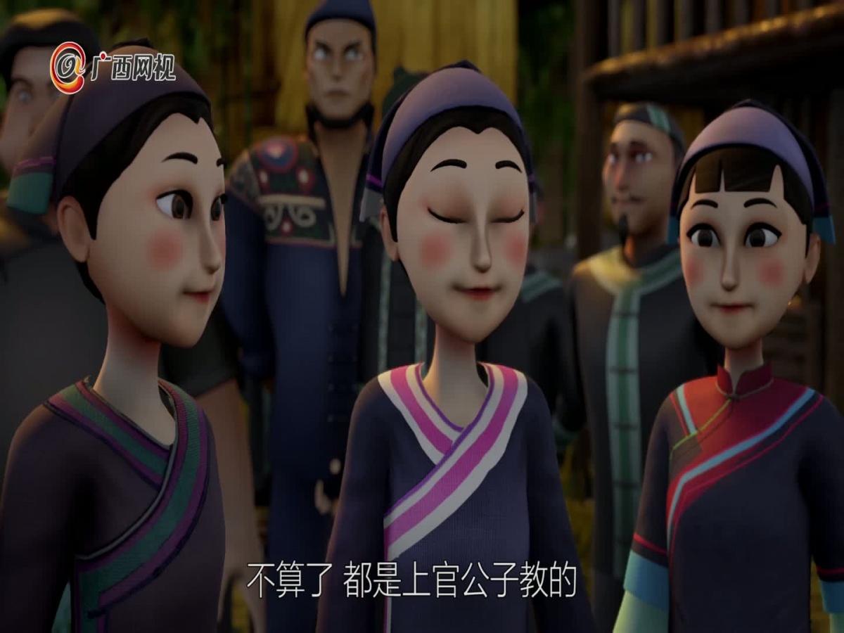 美丽南方动画片《第十九集》
